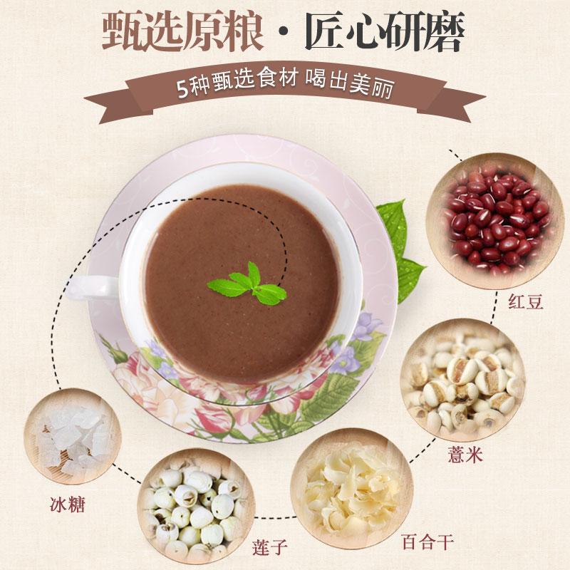 欣佳诚百合红豆薏米粉莲子五谷营养代餐粉排湿早餐冲饮