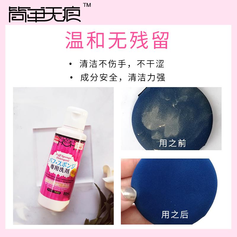 日本大创粉扑清洗剂80ml*5美妆蛋专用海绵化妆刷二合一清洁液