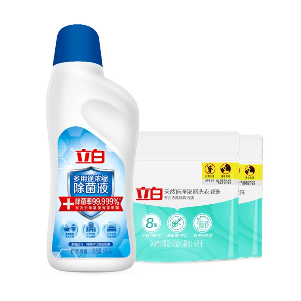 立白除菌洗衣礼包 多用途浓缩除菌液600G+除菌凝珠8G*10颗洗衣服