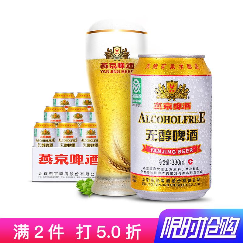 【第二件0元】燕京啤酒330ml无醇低度啤酒330ml*24/听燕京啤酒