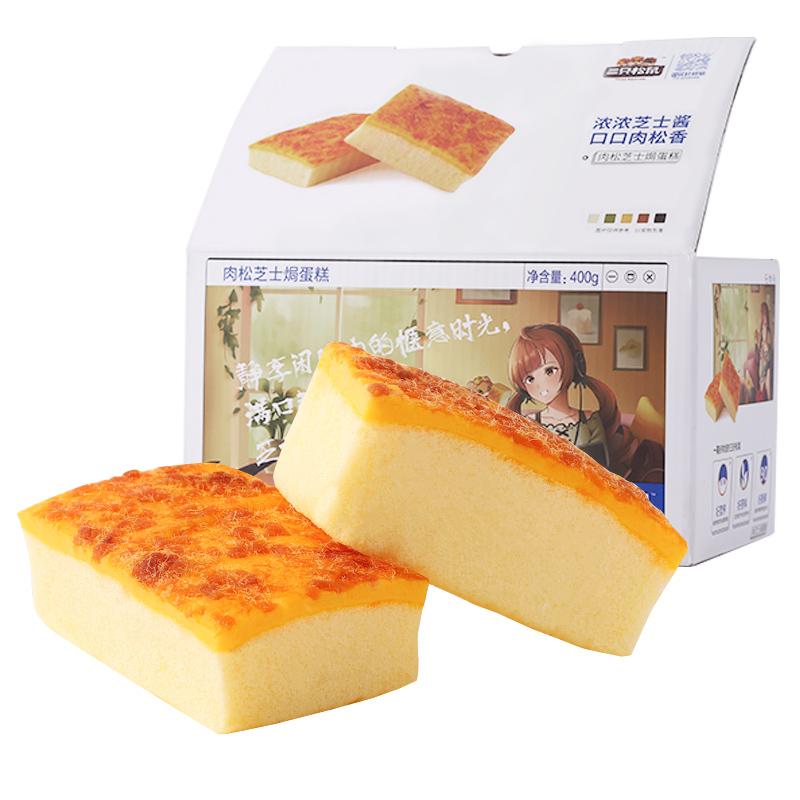 三只松鼠肉松芝士焗蛋糕400gX1箱岩烧面包糕点奶酪面包代餐零食