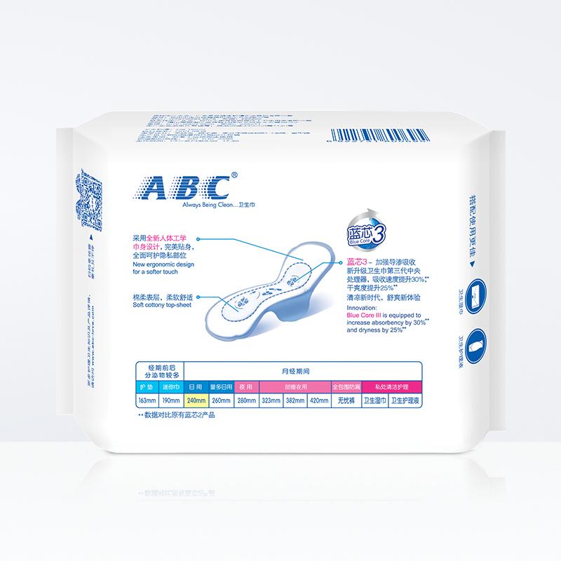 【天猫超市】ABC卫生巾9包共86片