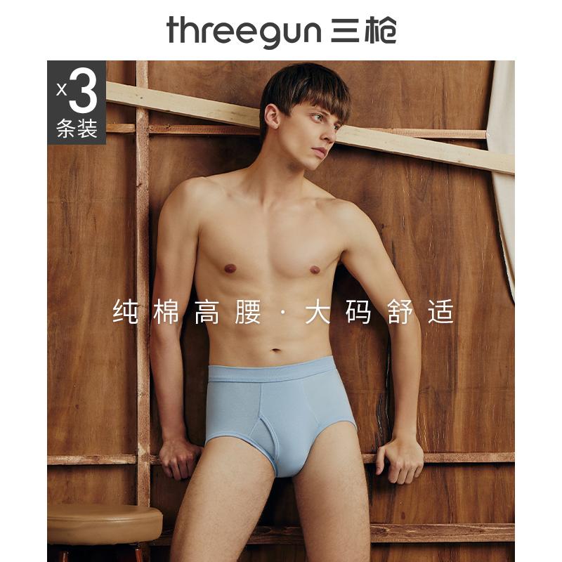 Threegun 三枪 40668B 男士舒肤棉罗纹高腰内裤3条装