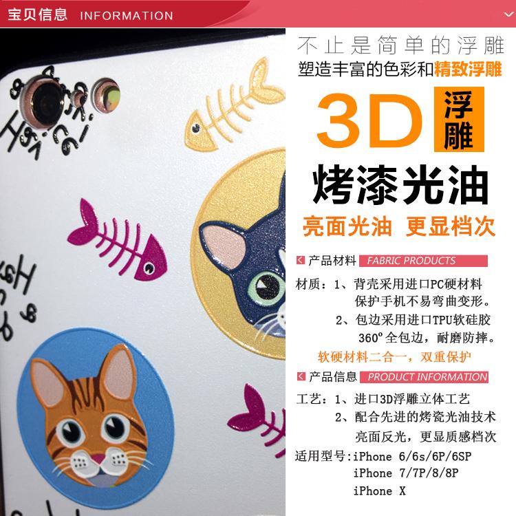 iphone6苹果8手机壳7男女款Plus情侣i卡通猫P浮雕6s挂绳sP保护套X