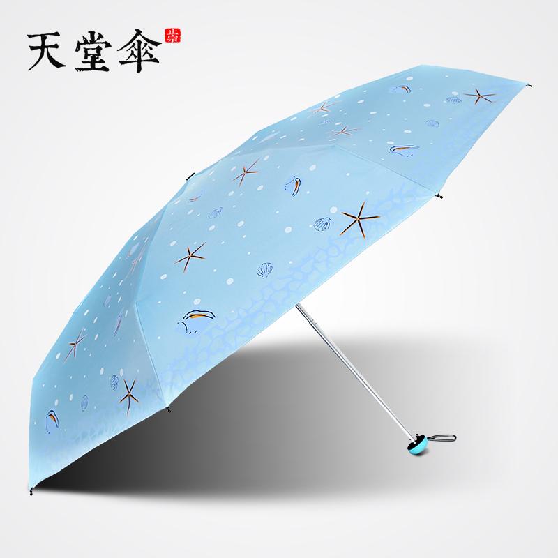 天堂伞迷你超轻小太阳伞女防晒防紫外线黑胶遮阳伞晴雨两用五折伞