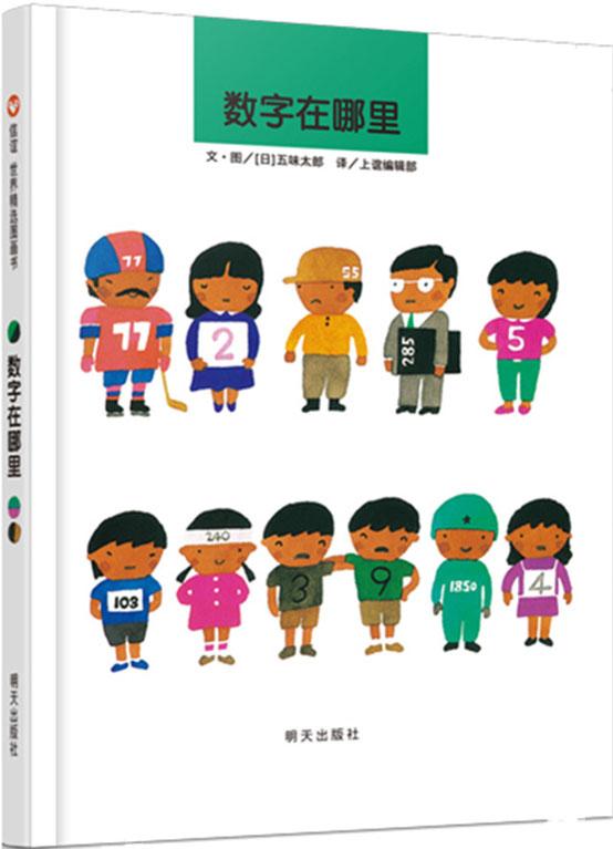 正版包邮 五味太郎套装共2册数字在哪里+三顶帽子几个人 信谊世界精选