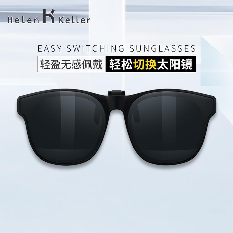 海伦凯勒夹片墨镜男潮流太阳眼镜挂片女近视眼镜可用可上翻HP829