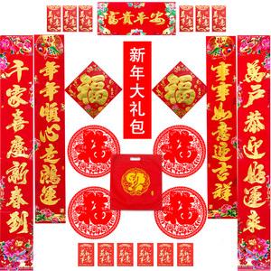 新春对联纸春联2019猪年春节过年大门年货批发装饰创意新年大礼包