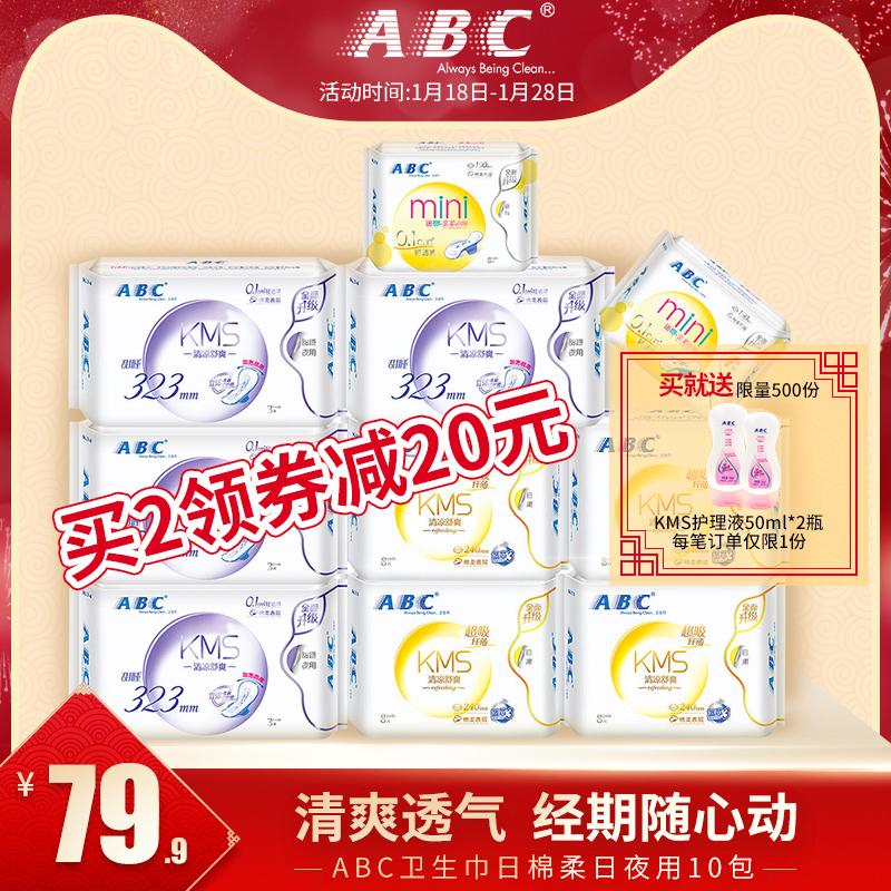 ABC卫生巾棉柔姨妈巾10包 柔软透气日夜用套装组合A8 正品