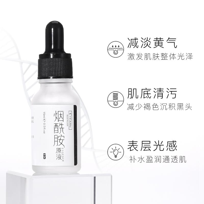 【买1送2】烟酰胺原液补水保湿小白瓶收缩毛孔改善细纹