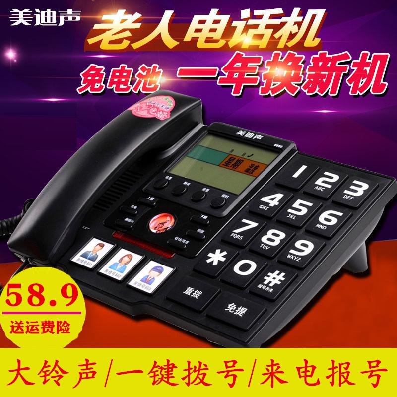 美迪声6890电话机家用固定电话老人座机一键拨号语音报号双接口