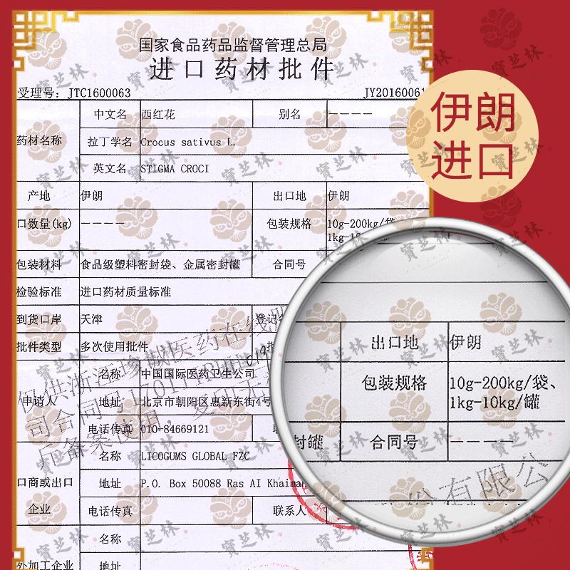 【买3送1】宝芝林藏红花西红花正品伊朗臧红花正规进口批件非西藏