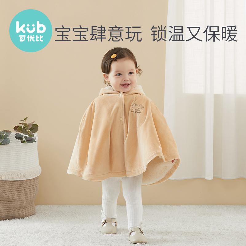 KUB可优比四季宝宝小童加绒斗篷披风婴儿加厚卡通外出披肩0-3岁