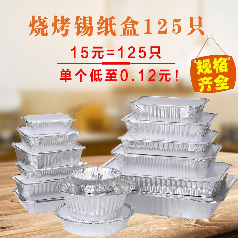 锡纸盒外卖烧烤打包盒长方形烤鱼烤串锡箔盒一次性圆形铝箔锡纸碗