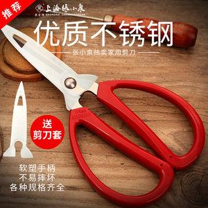 上海张小泉剪刀家用裁缝剪厨房剪办公小剪刀不锈钢大剪子剪刀手工