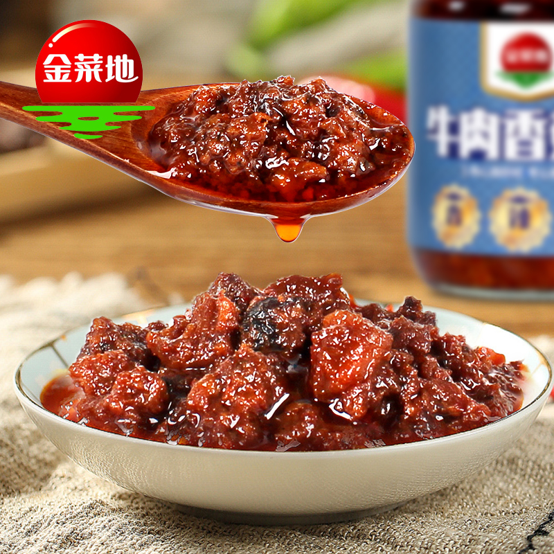 金菜地220g*1瓶香菇牛肉酱暴下饭拌面酱拌饭菜牛肉辣椒酱特产包邮