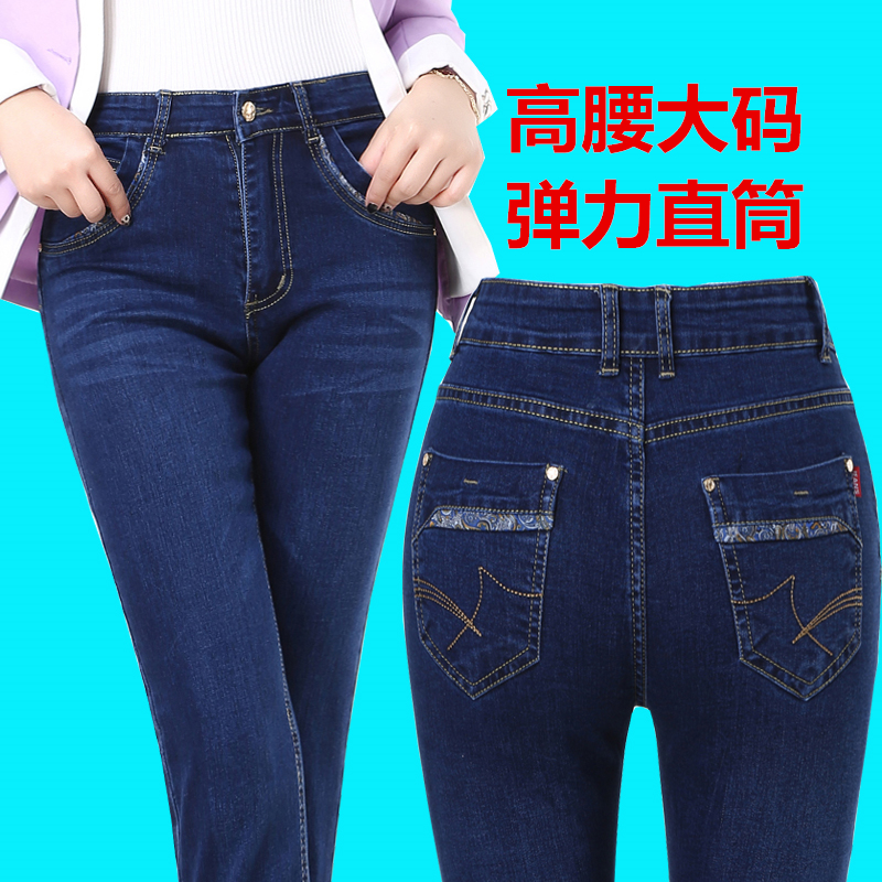 春秋新款高腰牛仔裤女士长裤大码修身妈妈装直筒裤中年弹力女裤子