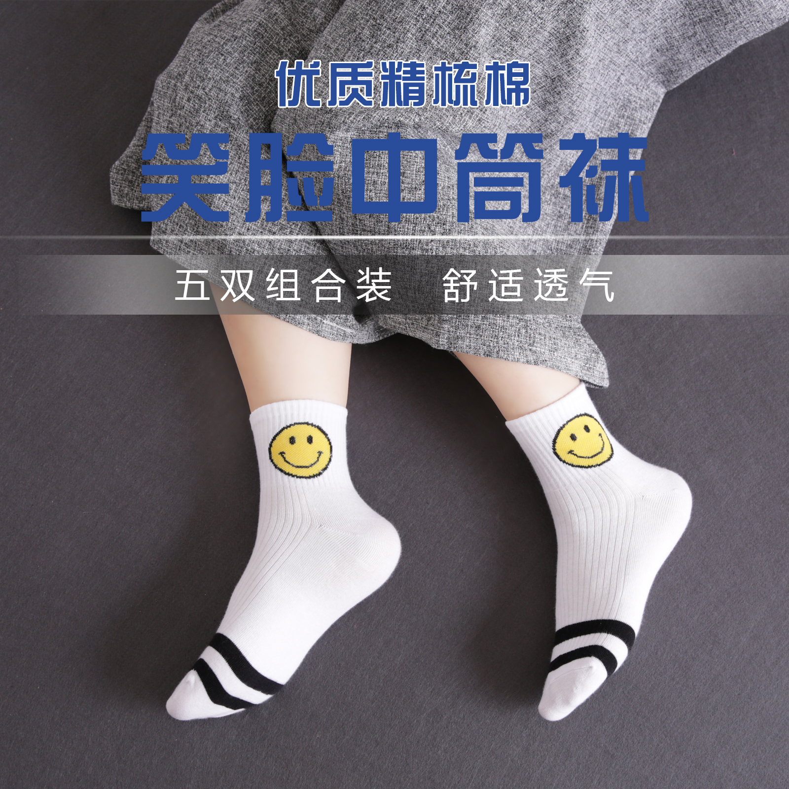 袜子女中筒袜韩国ulzzang学院风条纹棒球日系原宿运动百搭情侣潮