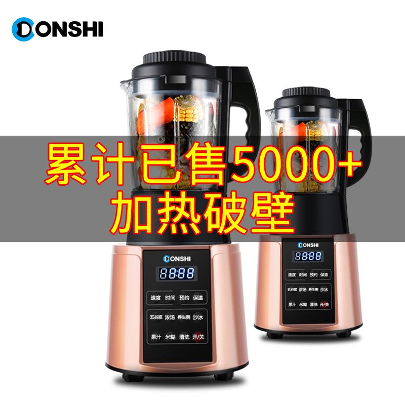 东仕多功能养生料理机全自动加热家用五谷豆浆冰沙米糊辅食机