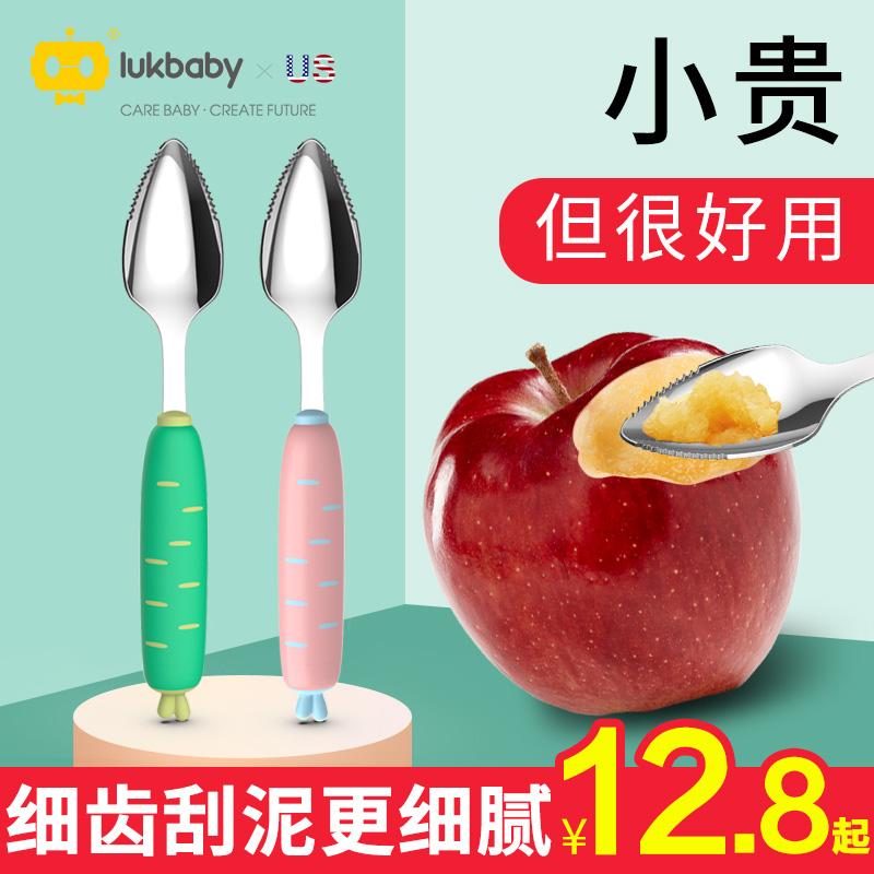 婴儿刮苹果泥挖勺子宝宝辅食器工具儿童餐具幼儿吃水果泥刮勺神器