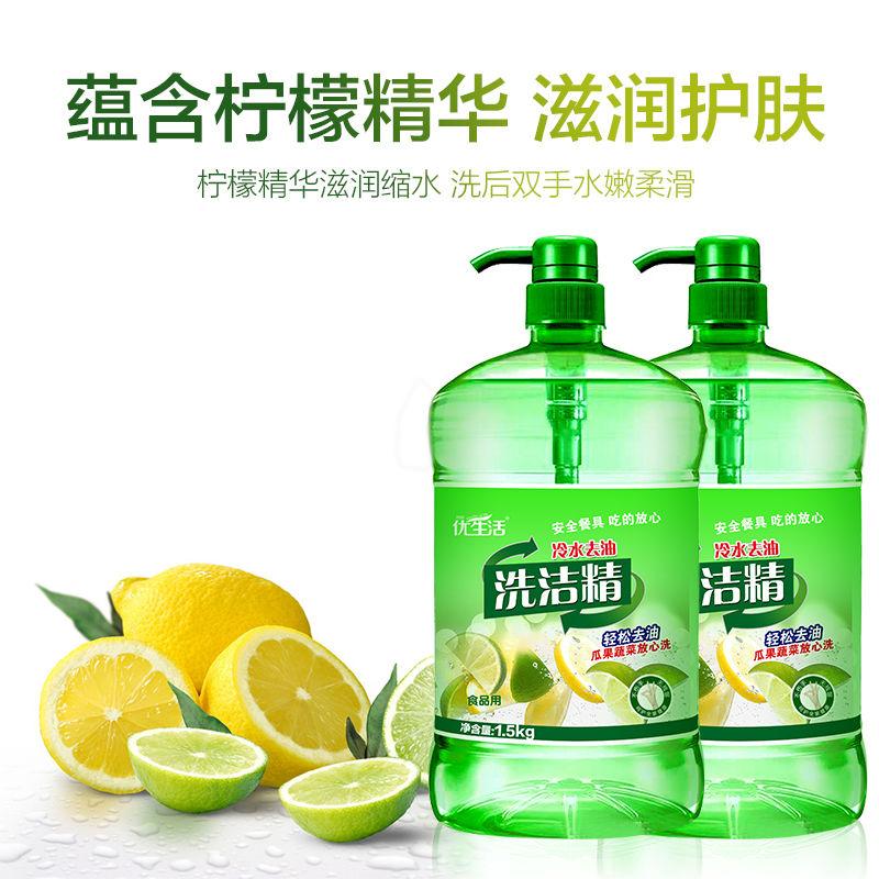 冷水去油腻青柠檬洗洁精餐具清洁剂