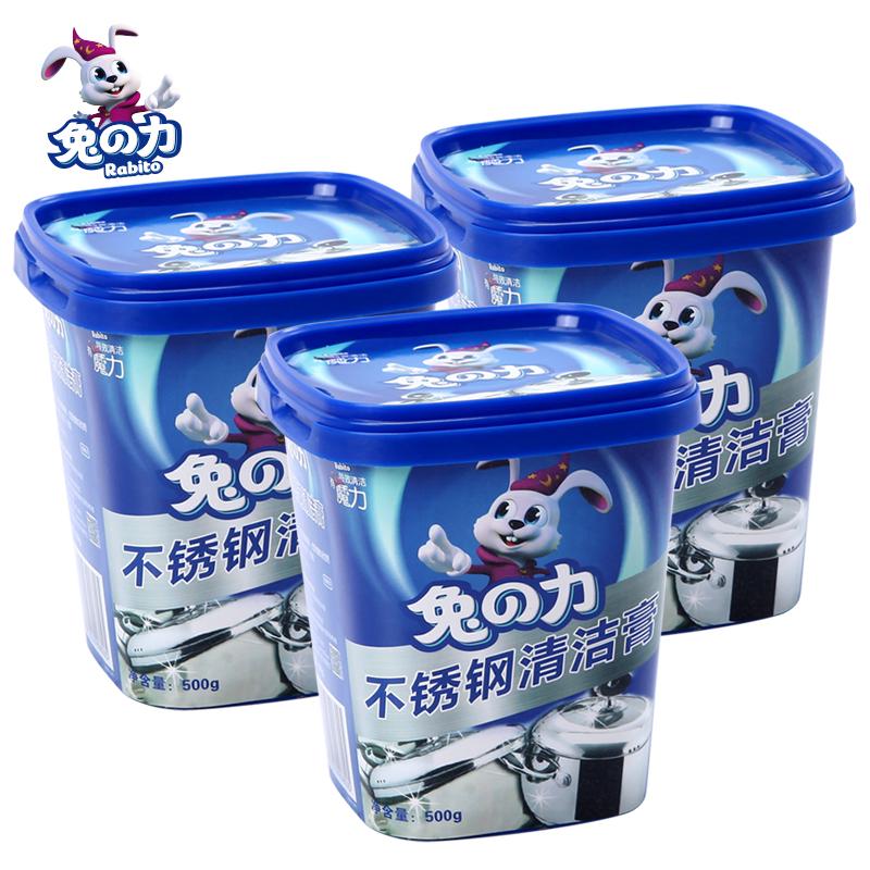 兔之力3瓶多功能清洁剂专业清洁不锈钢厨具污垢清洁剂清洁膏包邮