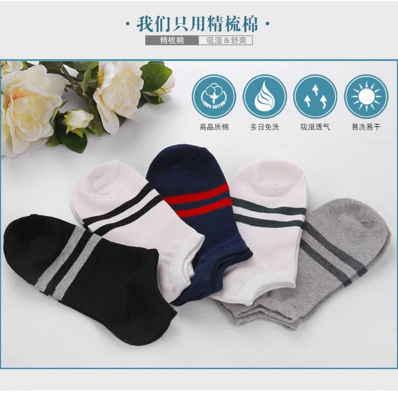 袜子男士棉短袜船袜男春夏季短筒吸汗低帮薄款隐形浅口防滑男袜