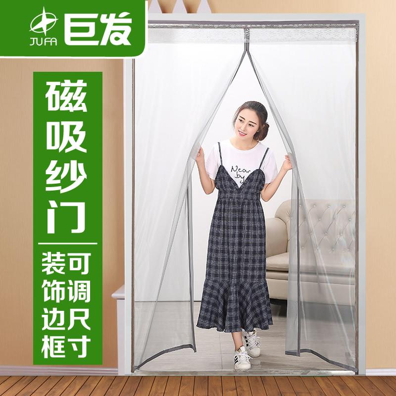 巨发新款带边框可调节大小纱门 磁性软纱门防蚊门帘防虫防尘纱窗