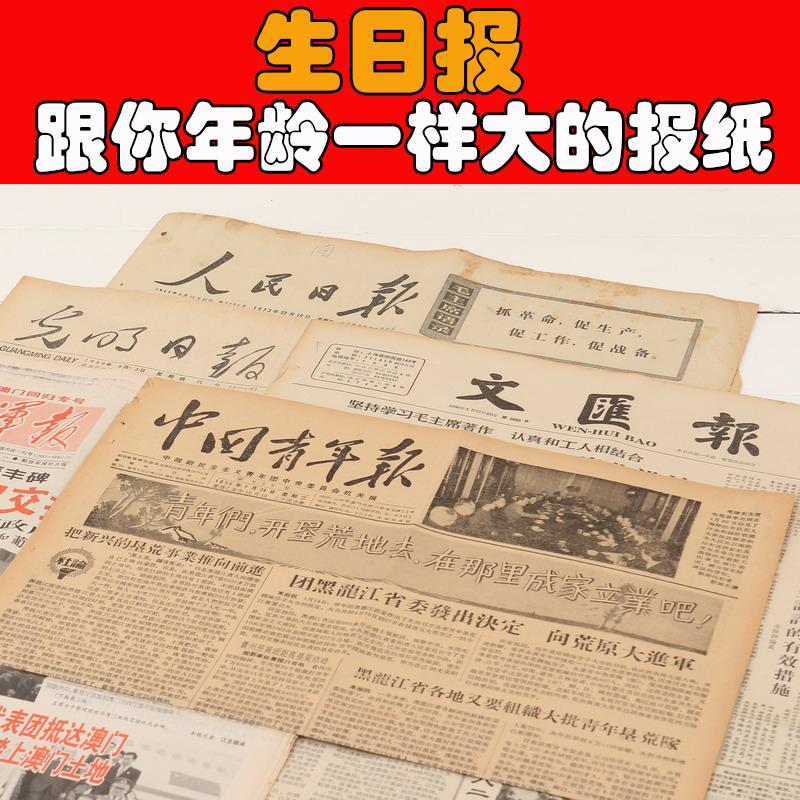 日生日报纸 20 日 19 日 18 日 17 日 16 日 15 日 14 日 13 日 12 日 11 月 7 年 1982