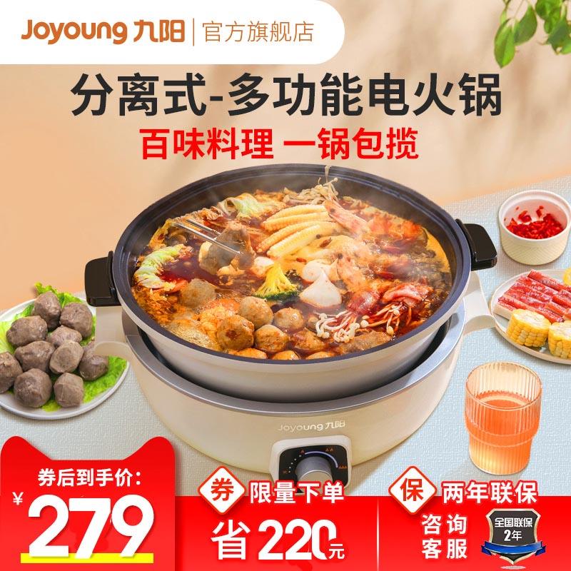 Joyoung 九阳 HG50-C5S升级款 多功能料理锅