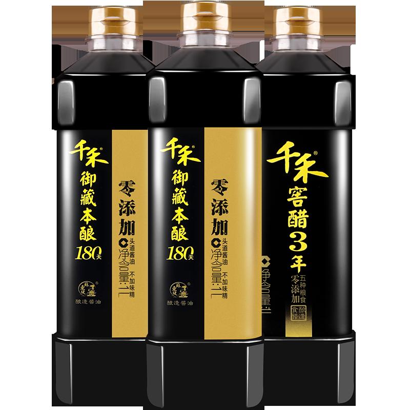 【千禾_零添加酱油】御藏特级生抽180天1L×2 纯粮食酿造