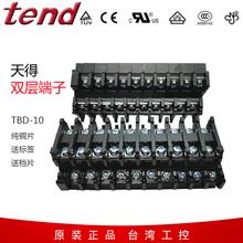 原装正品TBD-10台湾天得TEND接线排10A双层接线端子轨道式端子排
