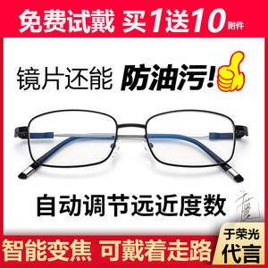 防蓝光智能老花眼镜男自动变焦调节度数远近两用高清老人超轻花镜