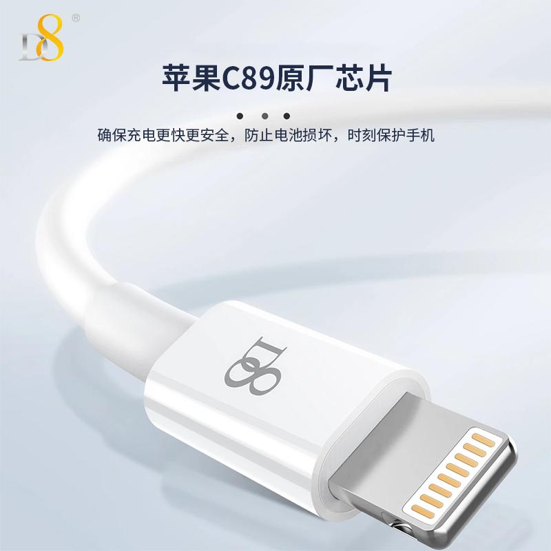 D8iphone12数据线mfi认证适用于苹果xr8plus7p手机iPad平板快充11promax闪充加长1米xs冲电器短便携充电线