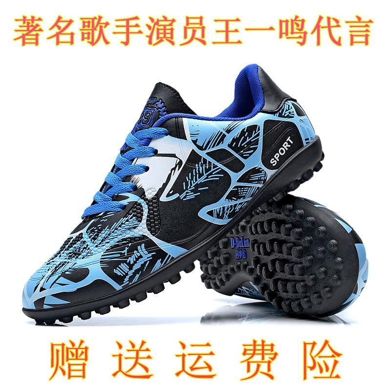 丹步伦碎钉足球鞋学生防滑男童女童皮足小孩儿童青少年足球鞋