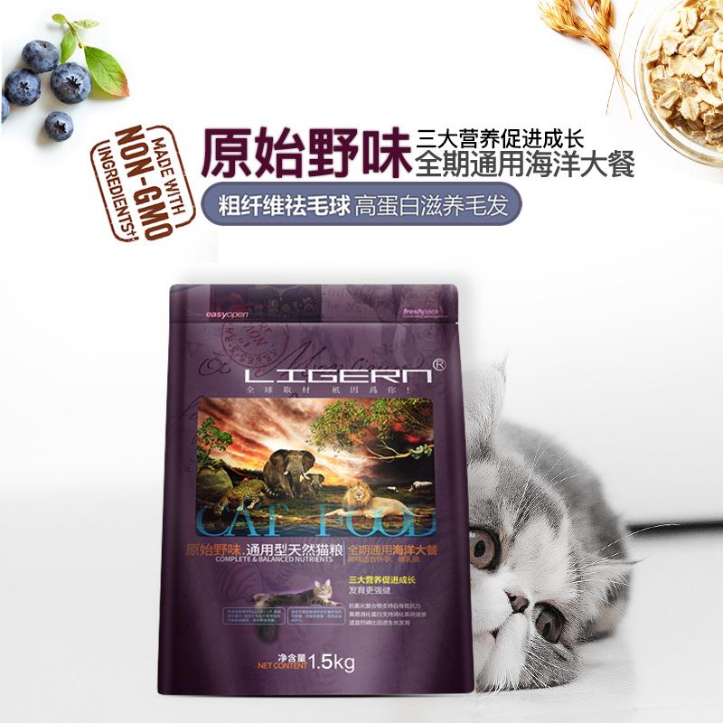 海洋鱼味加菲猫英短蓝猫猫粮幼猫成猫增肥海洋鱼味通用营养型猫粮