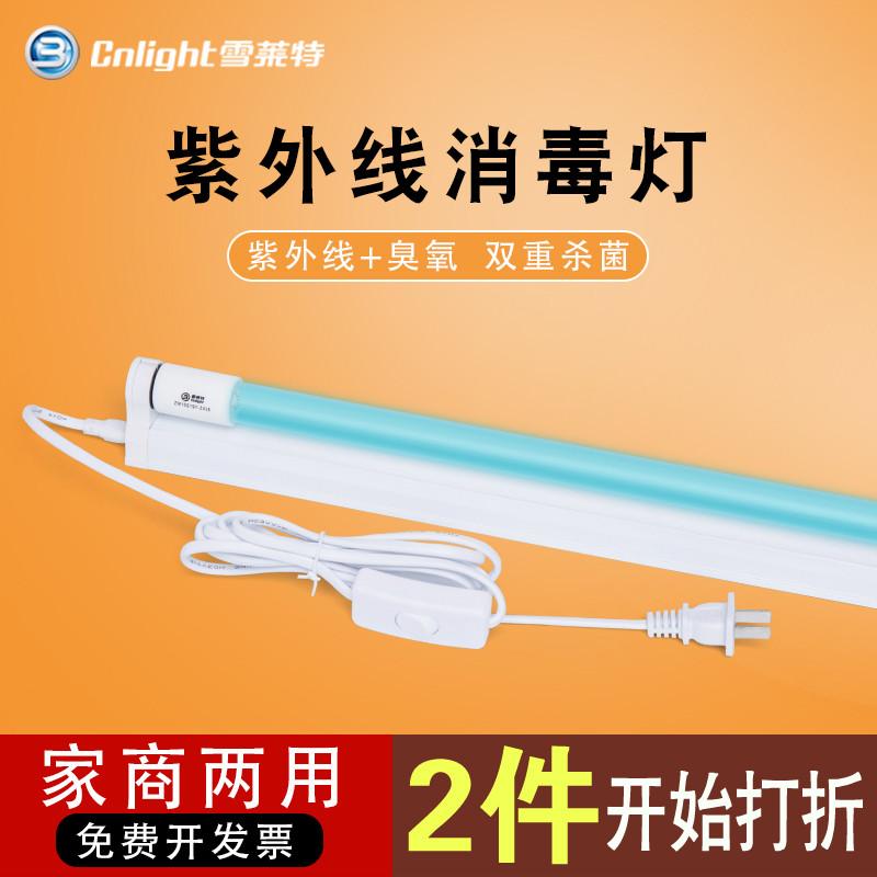 雪莱特紫外线消毒灯家用杀菌灯紫外线灯除螨灯幼儿园臭氧消毒灯管