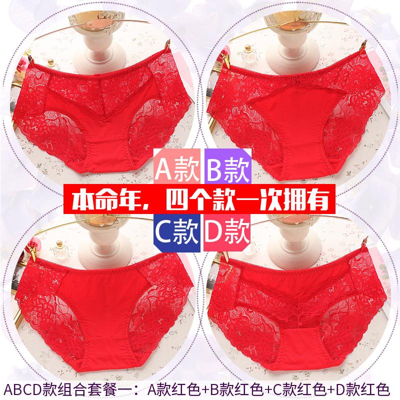 4条组合装 本命年红色内裤女性感无痕蕾丝低腰诱惑少女新年三角裤
