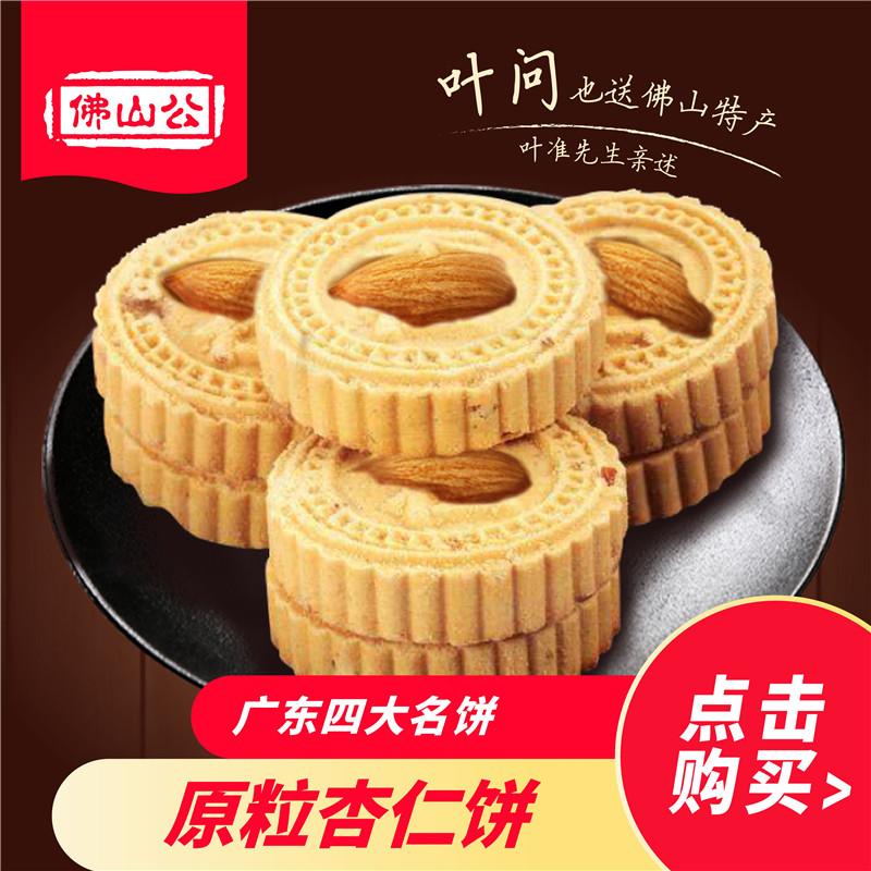 杏仁饼棋子饼广东特产中山特产休闲零食网红小吃佛山公特产