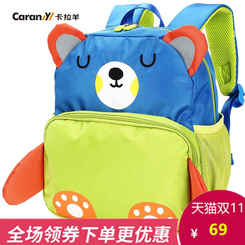 卡拉羊儿童书包幼儿园卡通书包男女宝宝幼童小背包双肩包C6005