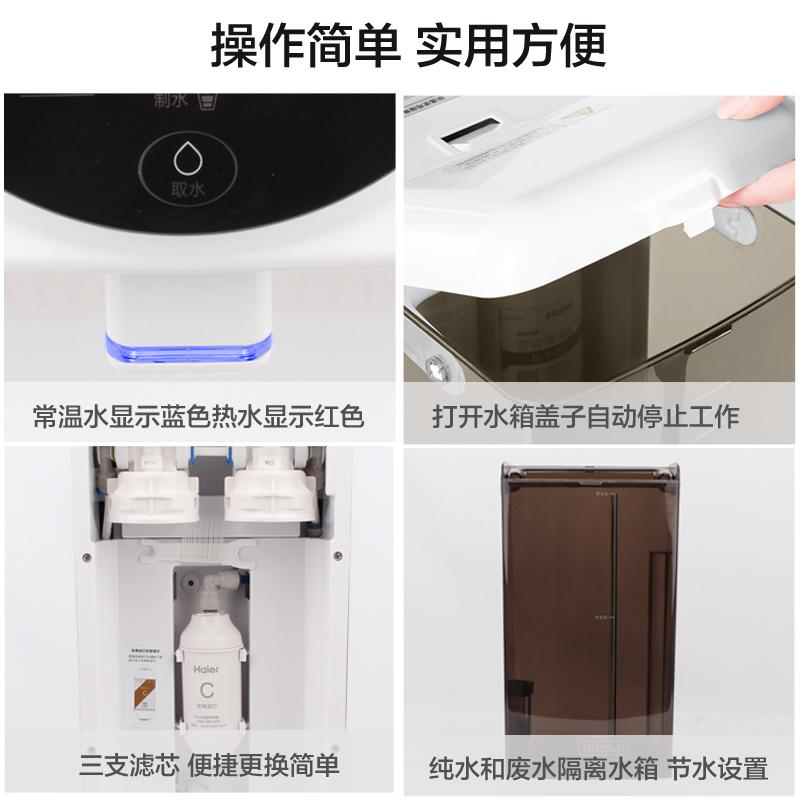 海尔净水器家用直饮加热一体机自来水过滤厨房RO反渗透台式净饮机