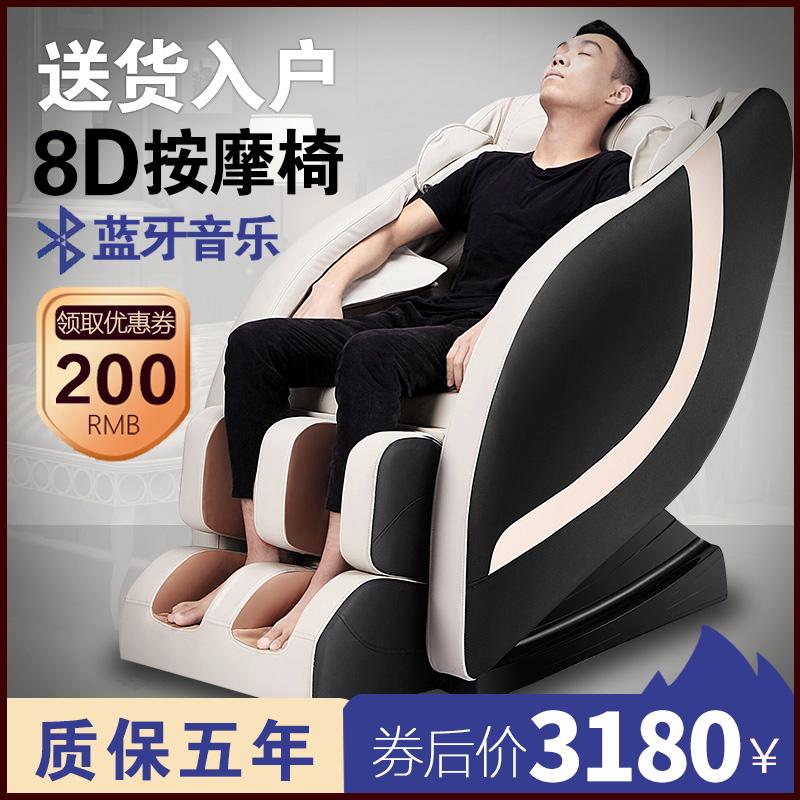 电动按摩椅家用全自动全身揉捏推拿多功能太空豪华舱老年人沙发椅