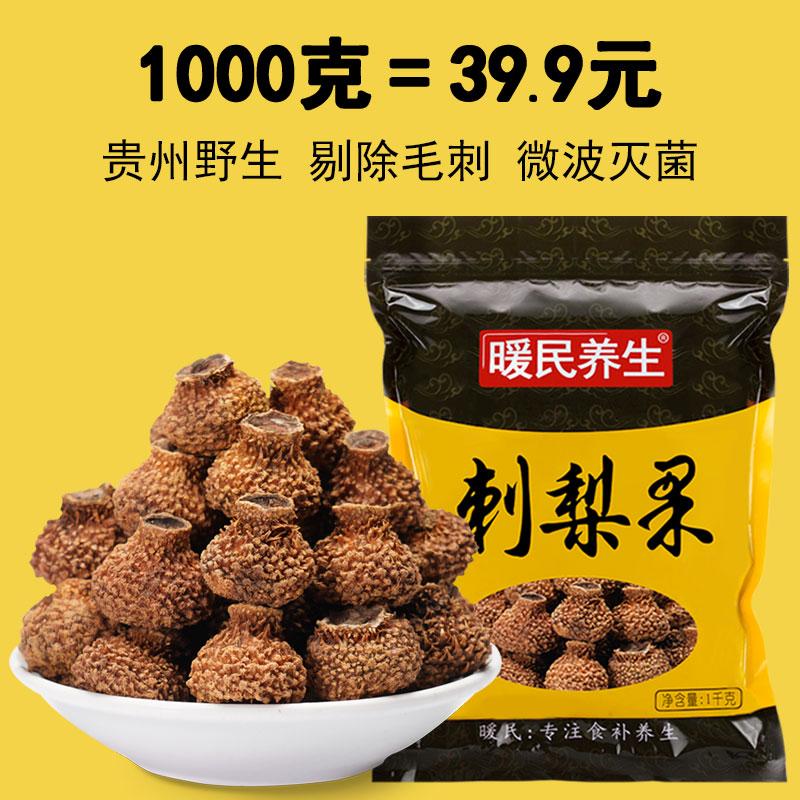 贵州特产,暖民 野生刺梨干果 1000g