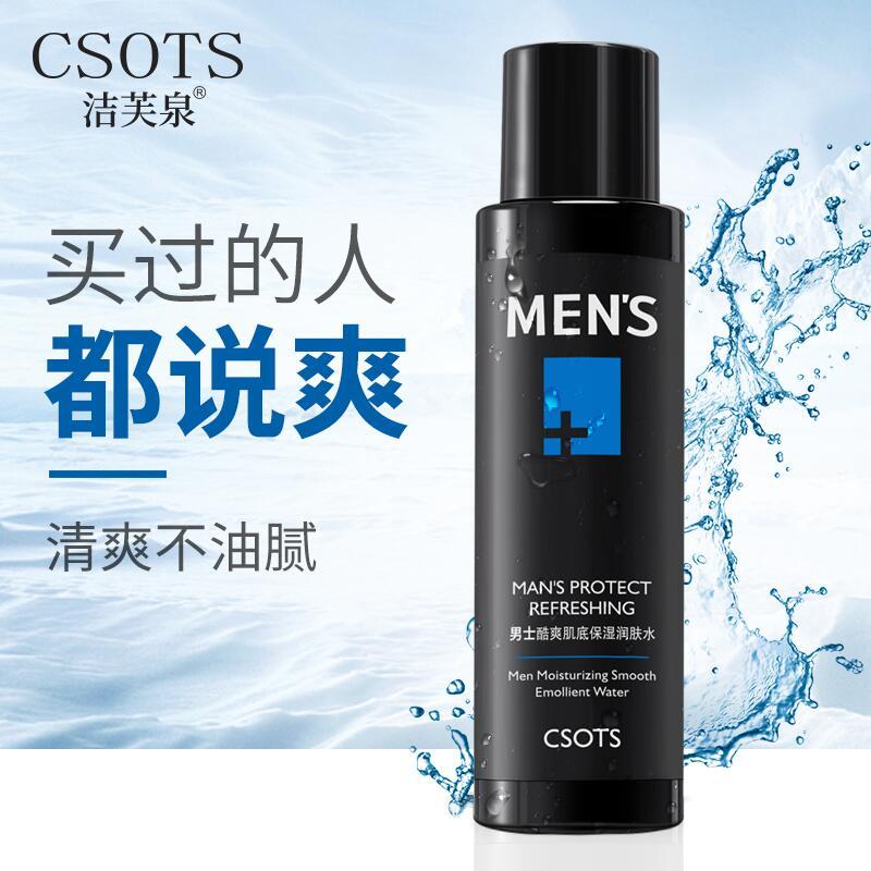 男士爽肤水控油补水收缩毛孔祛痘印爽肤锁水护肤品喷雾正品套装