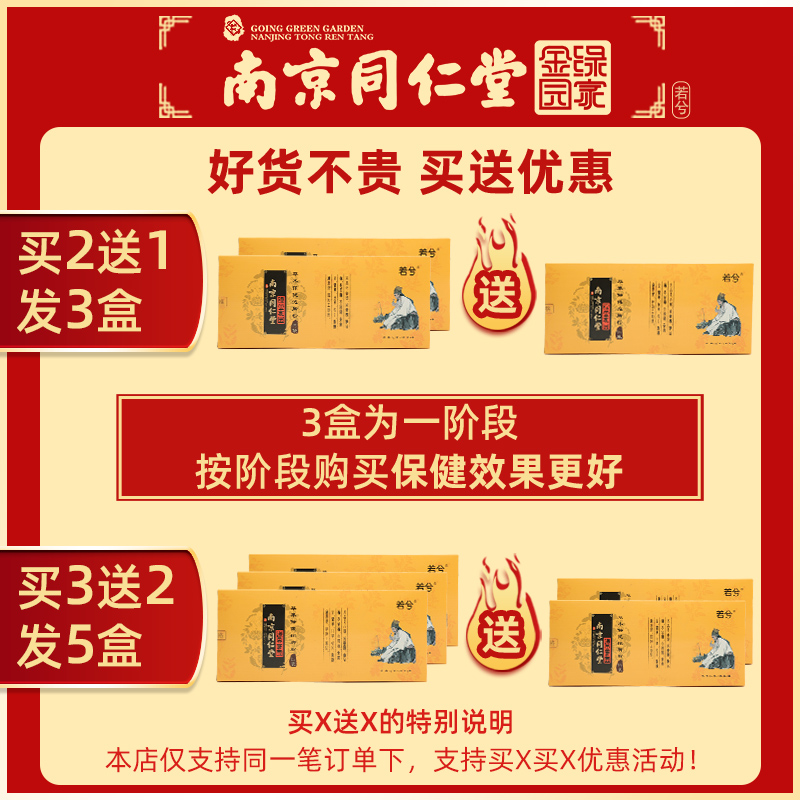 南京同仁堂泡脚药粉包男女士去濕气艾草艾叶红花足浴包送父母足浴