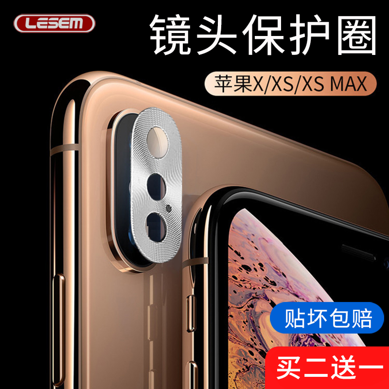 苹果iphone xs max摄像头保护圈 iphonex镜头保护圈 苹果xr后置摄像头保护盖保护膜 苹果xs摄像头贴防刮防摔