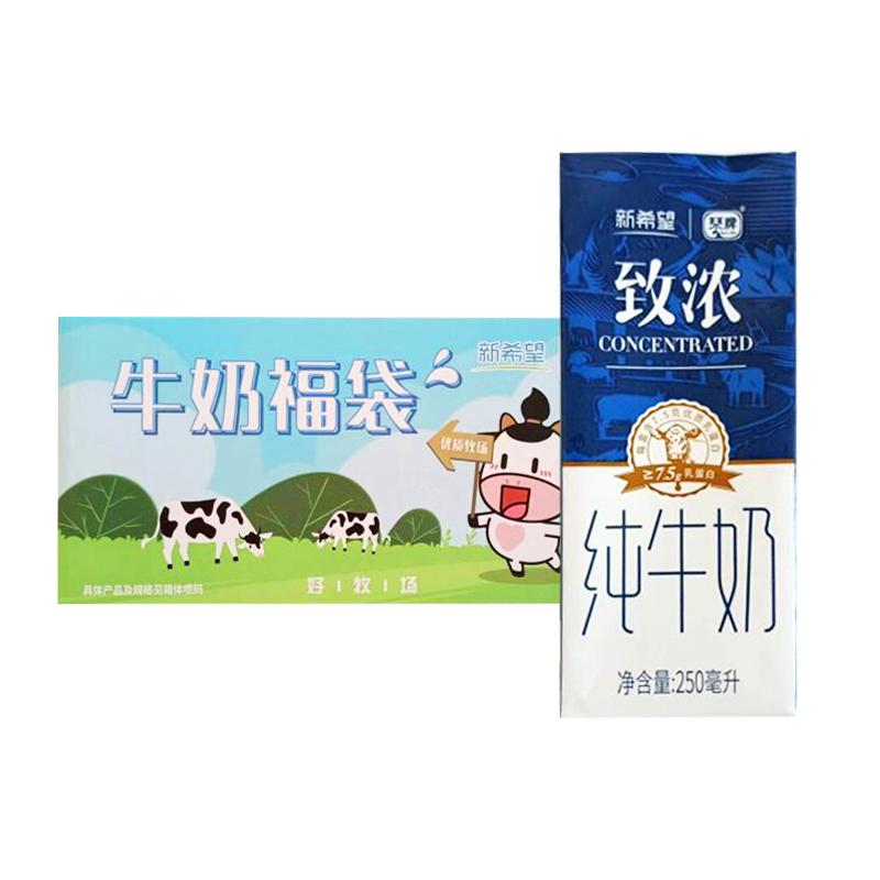 聚划算百亿补贴:新但愿 琴牌 致浓盒装 纯牛奶 250ml*10盒