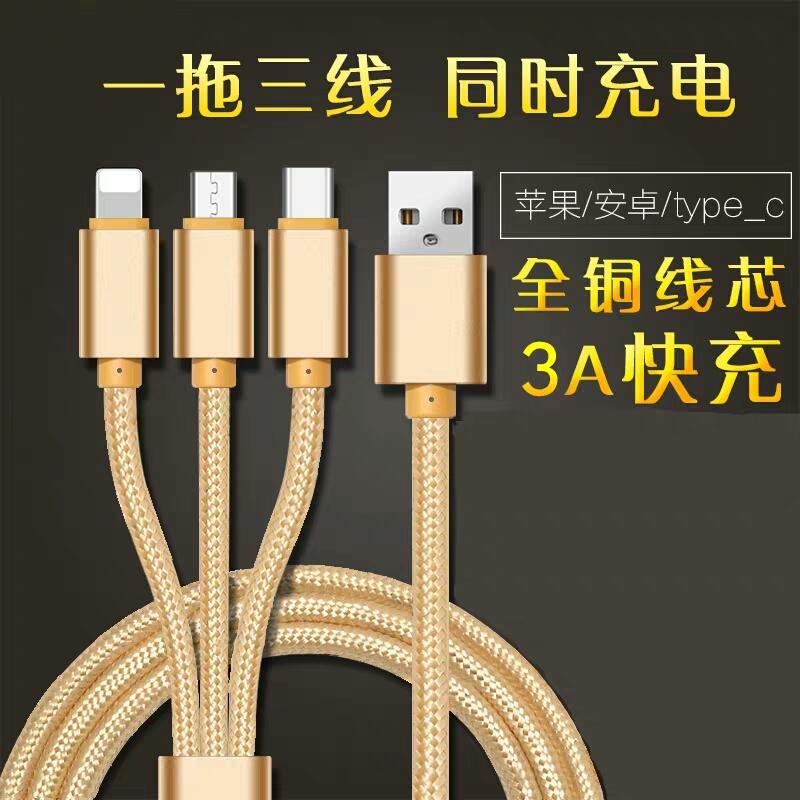 三合一数据线快充万能通用一拖三安卓苹果二合一typec手机充电线