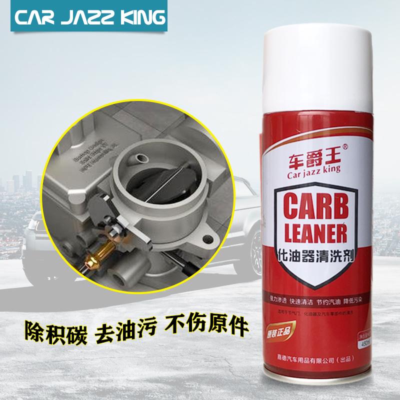 化油器清洗剂汽车用节气门清洁剂免拆摩托车去油污强力去污化清剂