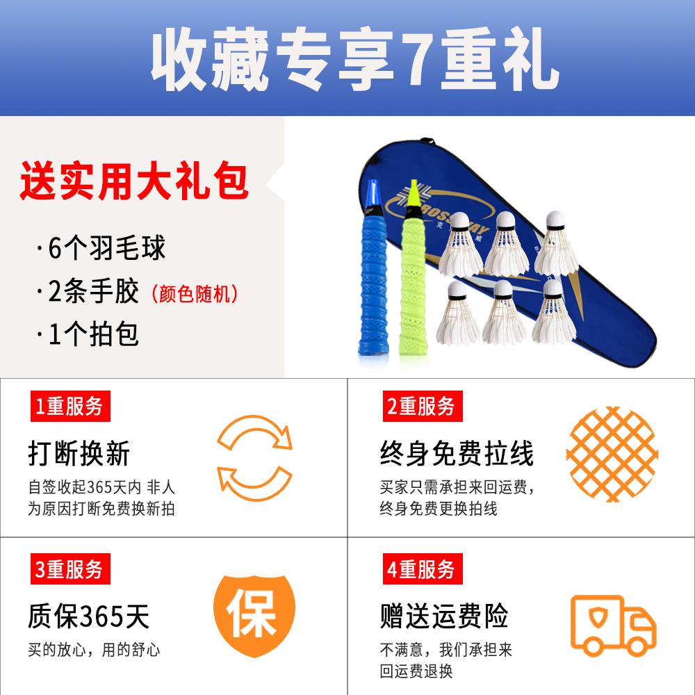 羽毛球拍全碳素纤维耐打耐用进攻型成人正品2支装超轻控球单双拍